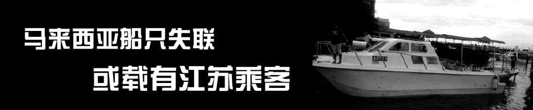 马来西亚船只失联 船上或载有江苏乘客