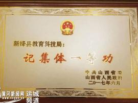 """新绛县教育科技局被授予""""记集体一等功""""荣誉称号"""
