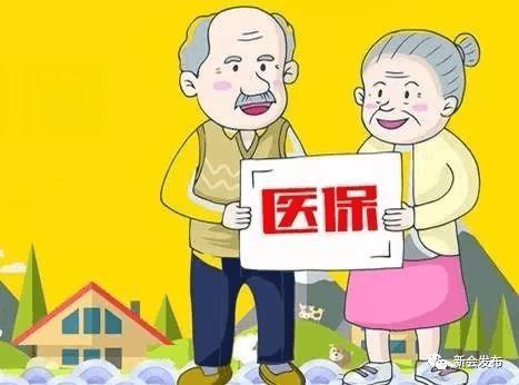 2018年江门职工医保有新变化 新会街坊们赶紧看!