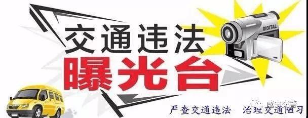 斑马线前没礼让 不少车主上了咸宁本期交通违法行为曝光台
