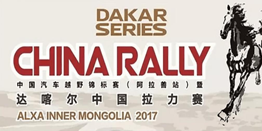 2017达喀尔系列中国拉力赛收官