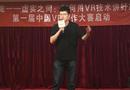 七维科技CEO殷元江:VR拍摄已不再是难题