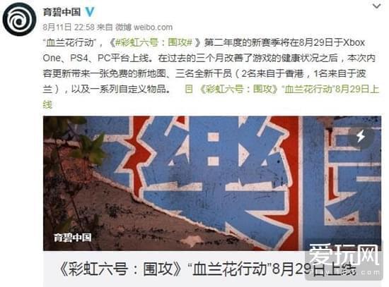 三名全新干员 《彩虹六号》血兰花行动8月29日上线