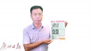 执着父亲悬赏10万寻子 一纸画像载12年牵挂