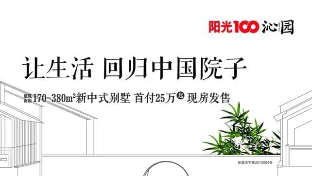 阳光100沁园 让生活回归中国院子 中式别墅