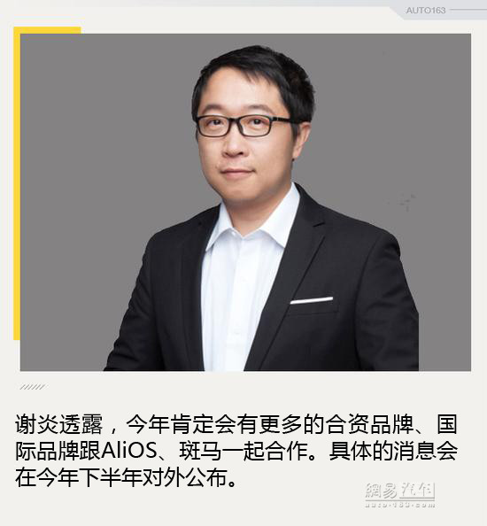 AliOS车载系统将开源 下半年公布新车企伙伴