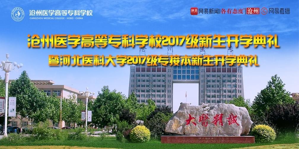 沧州医学高等专科学校2017级新生开学典礼