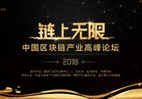 2018中国区块链产业高峰论坛5月20日将在北京举