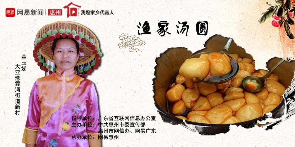 属于惠州大亚湾的家乡味道:渔家汤圆