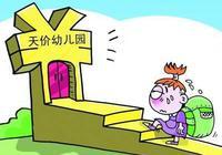 """广东一12.8万天价""""幼儿园""""关门 家长盼退学费"""