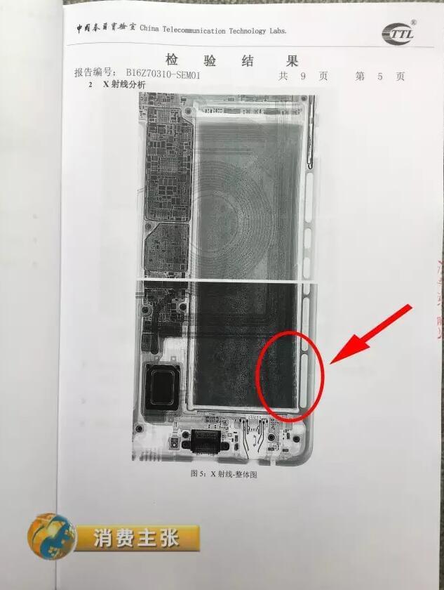 三星国行Note7爆炸检测报告出炉 是电池自燃的照片 - 4