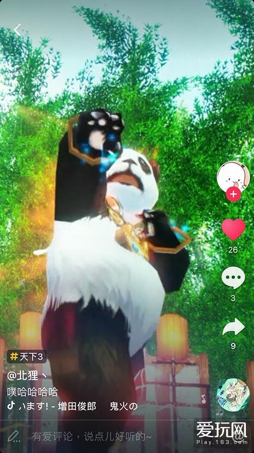大荒少侠性感在线 《天下3》x抖音创意大赛引爆创意PK