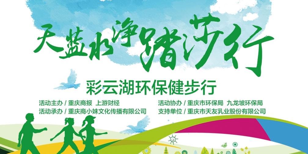 彩云湖环保健步行 主播邀你一起拥抱自然