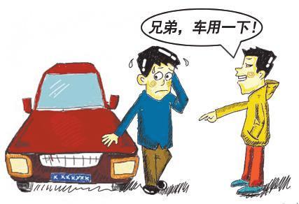 女邻居借车后玩失踪 车主打人受罚