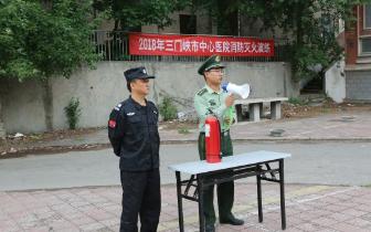 """三门峡市中心医院200余名员工争当""""消防员"""""""
