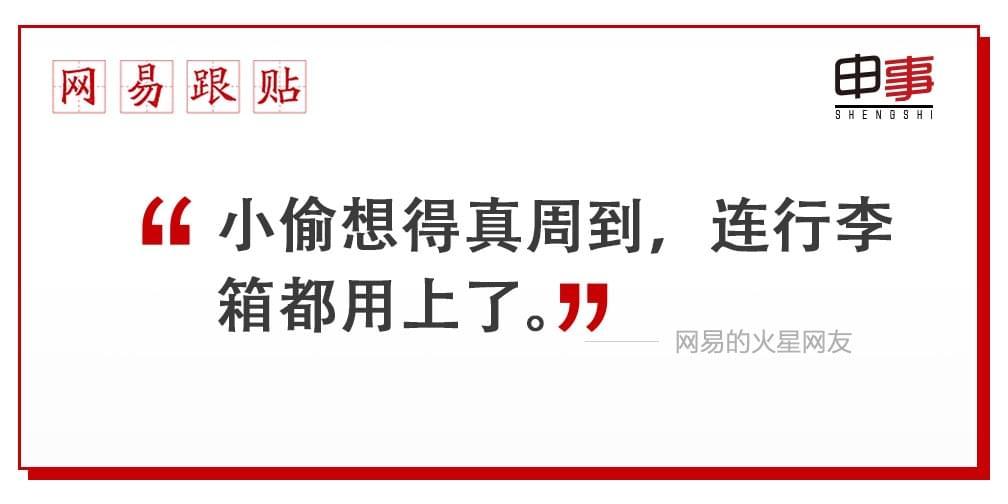 """12.27 年底""""冲业绩"""" 扒手拉行李箱来沪行窃"""