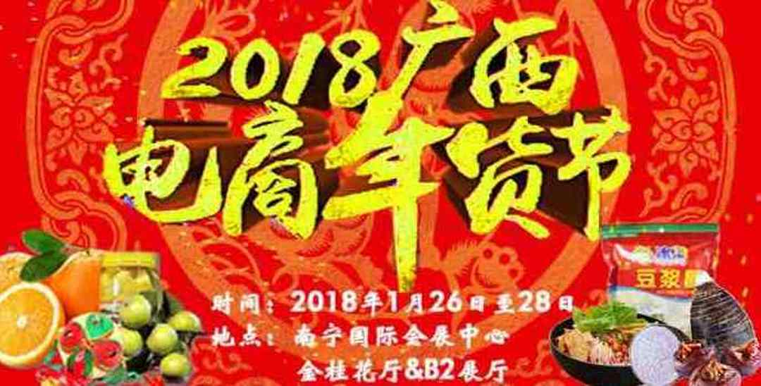 2018广西电商年货节报名正式开始啦