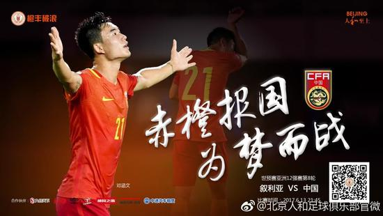 北京人和发海报祝贺邓涵文首发:赤橙报国 为梦而战