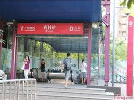 广州地铁八号线西村站局部开工 建成时间无法预期