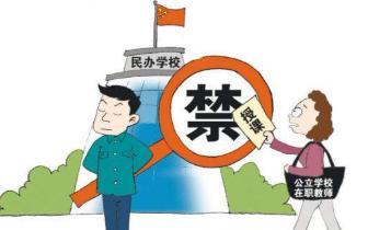 全市35所民办初中规范招生 教育局:不守规矩出局