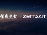 招商银行战略投资ZETTAKIT(泽塔云),超融合市场再起风云