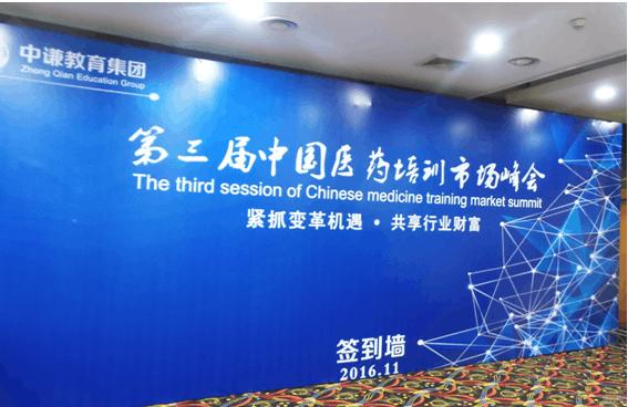 中国医药培训峰会暨中谦教育集团年会圆满落幕
