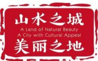 """陈敏尔亲推重庆旅游新品牌:""""山水之城·美丽之地 行"""