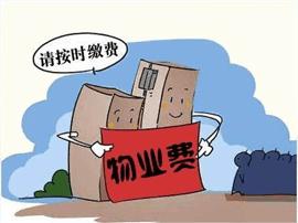 淄博出台物业质量保修金优惠政策 房企可享交存优惠