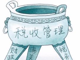 """""""稽查利剑""""规范税收 闽清3年查补税款3千多万"""