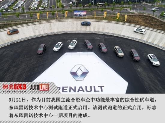 包含本土路况 东风雷诺技术中心测试跑道正式启用