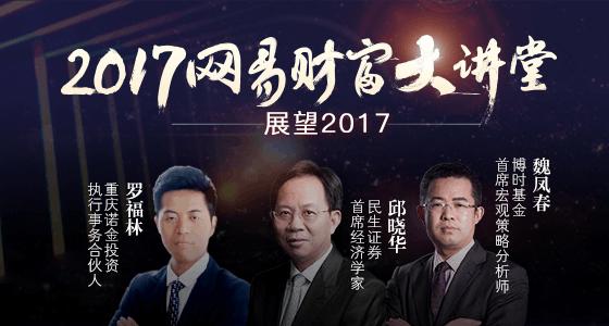 财富大讲堂:大咖共议2017投资机会