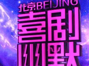 """笑星闪耀""""北京喜幽""""颁奖之夜 英达牛群潘长江"""