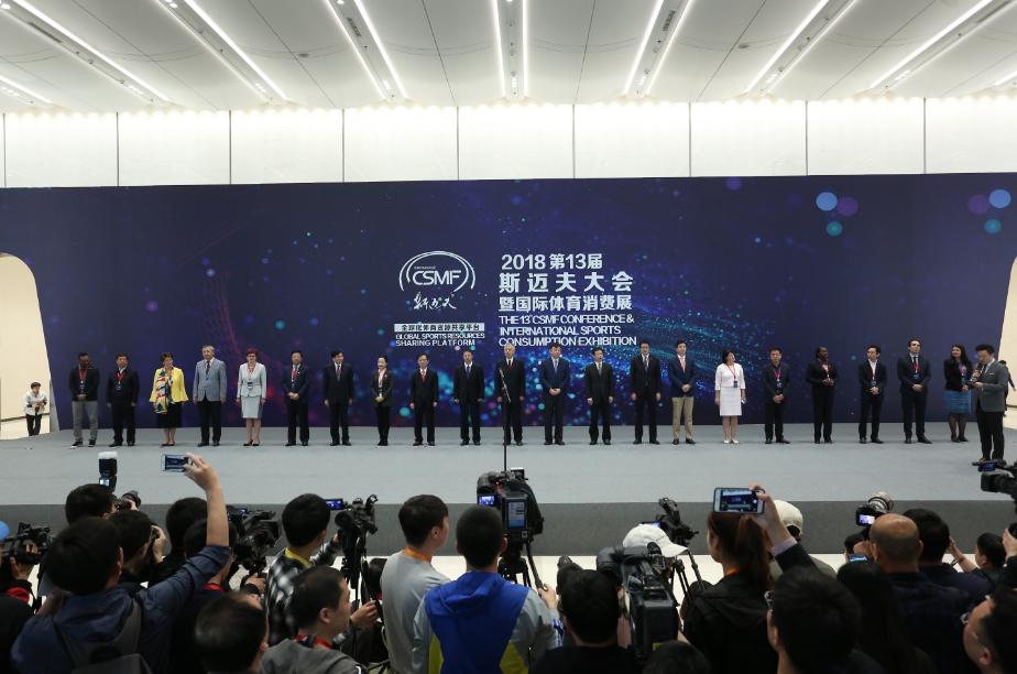第13届斯迈夫全球体育产业大会暨国际体育消费展在杭举办