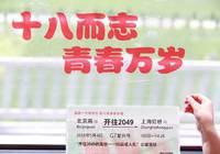 """新东方助力""""开往2049-00后五四成人礼""""公益活动"""