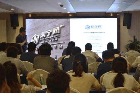 易宁网在南京成功举办新零售时代下代理商招募会议