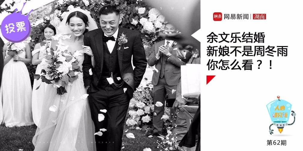 投票:余文乐结婚,新娘却不是周冬雨!你怎么看?