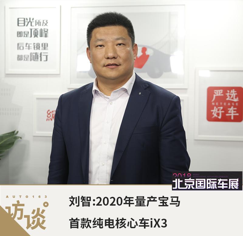刘智:2020年量产宝马首款纯电核心车iX3