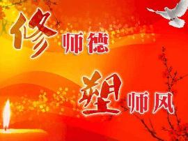 灵宝一高召开师德师风专题教育动员大会