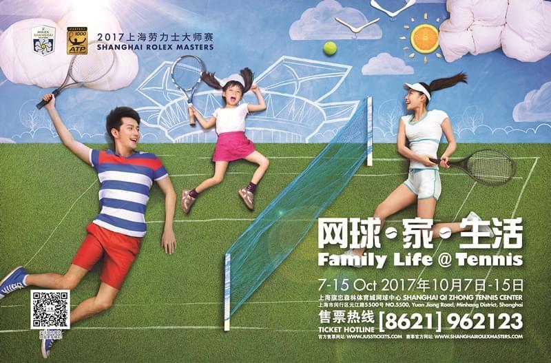 上海大师赛送开学大礼包 爱网球的家庭都能总动员