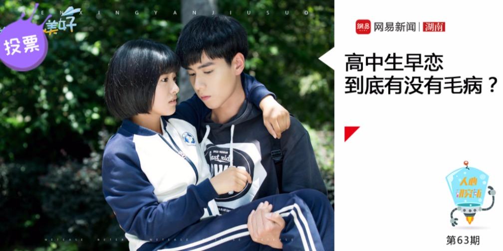 """高中生""""早恋""""公开拥抱被开除?网友炸了!"""