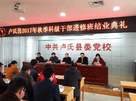 卢氏县2017年秋季科级干部进修班圆满结业