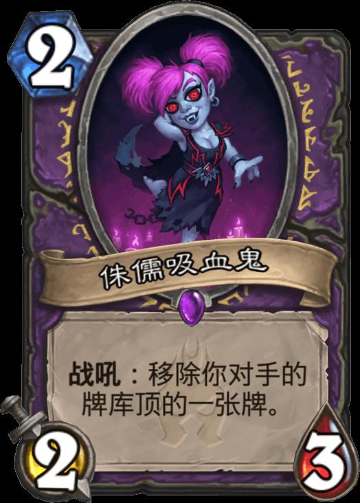 炉石冰封王座7月31日新卡牌公布:侏儒吸血鬼