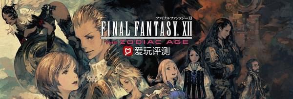 再次品味经典 《最终幻想12:黄道年代》视频评测
