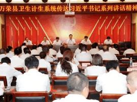 万荣卫计局召开全系统学习习近平系列讲话精神会议