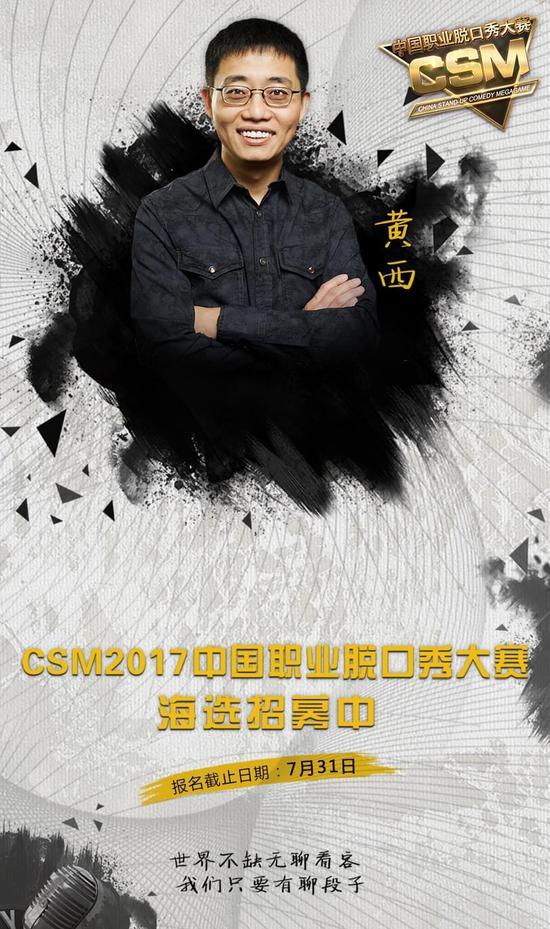 黄西谷大白话强势加盟 点燃今夏最专业脱口秀大赛