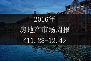 2016年西安房地产市场周报11.28-12.04