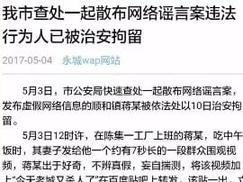 """造谣""""永城又杀人了""""的不法分子被治安拘留10日"""