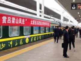 山西将引进百趟入晋旅游列车 打造铁路旅游品牌