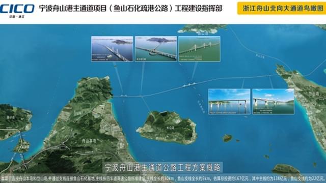 宁波舟山港主通道项目或年底开建 去岱山省2小时