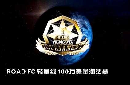 ROAD FC百万美金争霸赛强势登场